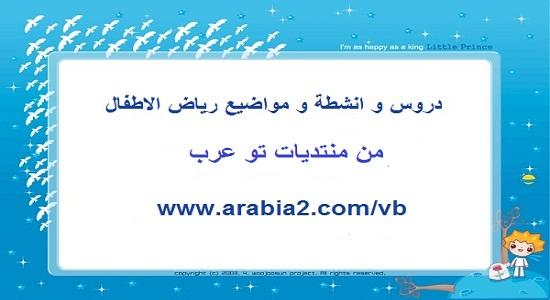 دفتر تحضير البرنامج اليومي لمعلمات رياض الأطفال 1482349163791.jpg