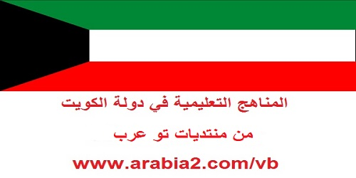 تلخيص مادة العلوم الصف السادس الفصل الثاني 2020 المنهاج الكويتي 1483104717631.jpg