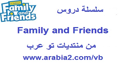 منهج Family and friends الصف الاول Student Book 1483205754331.jpg