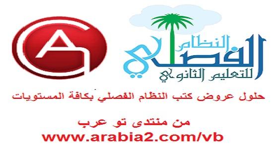 جدول المواصفات مادة اللغة العربية 2 المستوى الثاني النظام الفصلي 1438 هـ 1488201512161.jpg