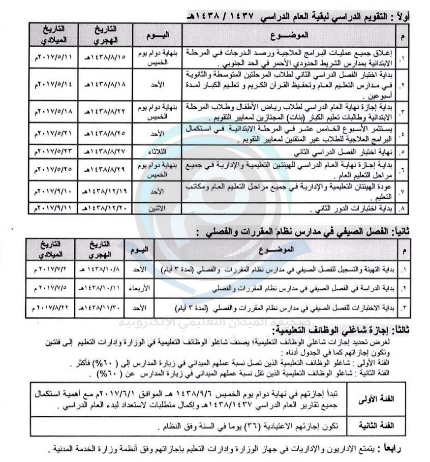 التقويم الدراسي لعام ١٤٣٨هـ بعد الأمر الملكي الكريم بتقديم الاختبارات قبل شهر رمضان 1492946644521.jpg