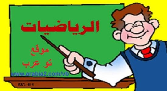 تدريبات على الرياضيات للصفوف الابتدائية الاولية 1493547254621.jpg