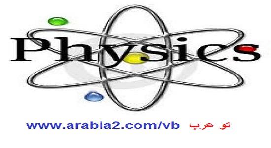 كتاب الأسس الفلسفية للفيزياء 1497209017191.jpg