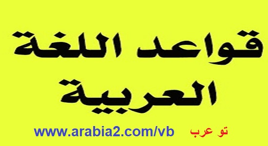درس جزم المضارع ومواضعه في اللغة العربية 1500290531851.jpg