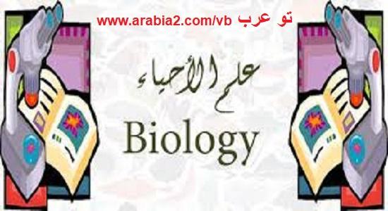 درس مراكز الطاقة في جسم الانسان في مادة علم الاحياء 1500401878481.jpg