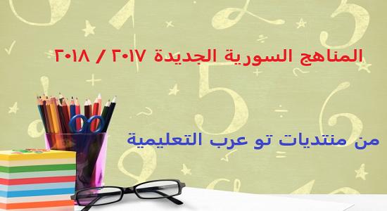 حل مسائل الفيزياء بكالوريا علمي 2018 المنهاج السوري 1504632815371.png