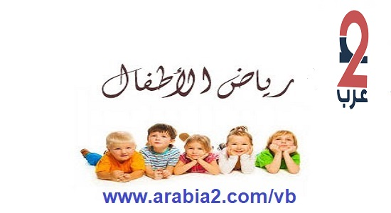خرائط الذهنية لتحفيظ القرآن الكريم في مرحلة رياض الأطفال 1504805953211.jpg