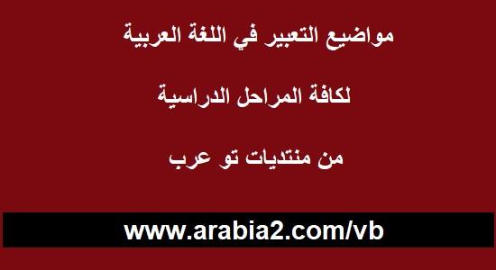 خطوات تدريس التعبير في اللغة العربية - هام للمعلمين و المعلمات 150670645410551.jpg