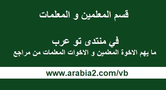 المعايير المهنية معلمي التربية الفكرية 1441 هـ / 2020 م 150814822798391.jpg