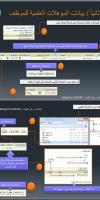 شرح طريقة رفع ترقية للإداريين في نظام فارس 1438 هـ 1481321229572.png