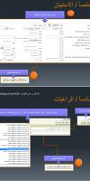 شرح طريقة رفع ترقية للإداريين في نظام فارس 1438 هـ 1481321229714.png