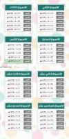 توزيع اسابيع الفصل الدراسي الثاني لعام 1438 هـ 1484994586791.jpg