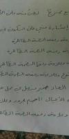 اعراب قصيدة يوم الجلاء الصف الثامن المنهاج السوري 1487502347965.jpg