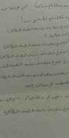 اعراب قصيدة يوم الجلاء الصف الثامن المنهاج السوري 1487502469421.jpg
