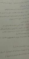 اعراب قصيدة يوم الجلاء الصف الثامن المنهاج السوري 1487502469574.jpg