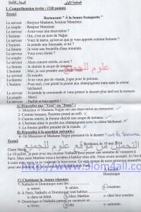"""اسئلة امتحان مادة اللغة الفرنسية للصف التاسع  سوريا """" ورقة الإمتحان"""" 1494160440991.jpeg"""