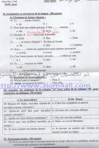 """اسئلة امتحان مادة اللغة الفرنسية للصف التاسع  سوريا """" ورقة الإمتحان"""" 1494160441144.jpeg"""