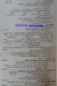 """اسئلة امتحان مادة الاجتماعيات للصف التاسع  سوريا """"ورقة الإمتحان """" 1494959132591.jpg"""
