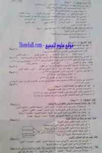 """اسئلة امتحان مادة الاجتماعيات للصف التاسع  سوريا """"ورقة الإمتحان """" 1494959132652.jpg"""